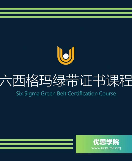 六西格玛绿带证书课程