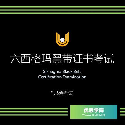 六西格玛黑带证书考试