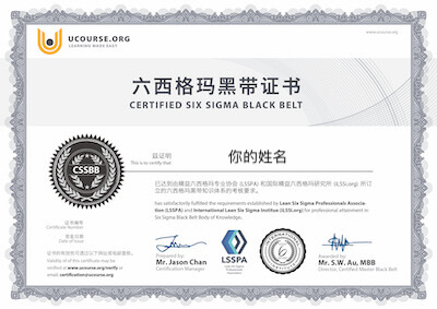 六西格玛黑带证书 Certified Six Sigma Black Belt (CSSBB)