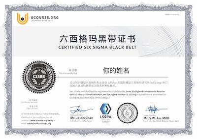 六西格玛黑带证书 Certified Six Sigma Black Belt (CSSBB)
