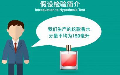 甚麼是假设检验 (Hypothesis Testing) ?