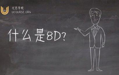 微课堂:什么是8D?